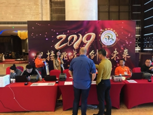 The Thirteenth Chinese Mushroom Days 2019