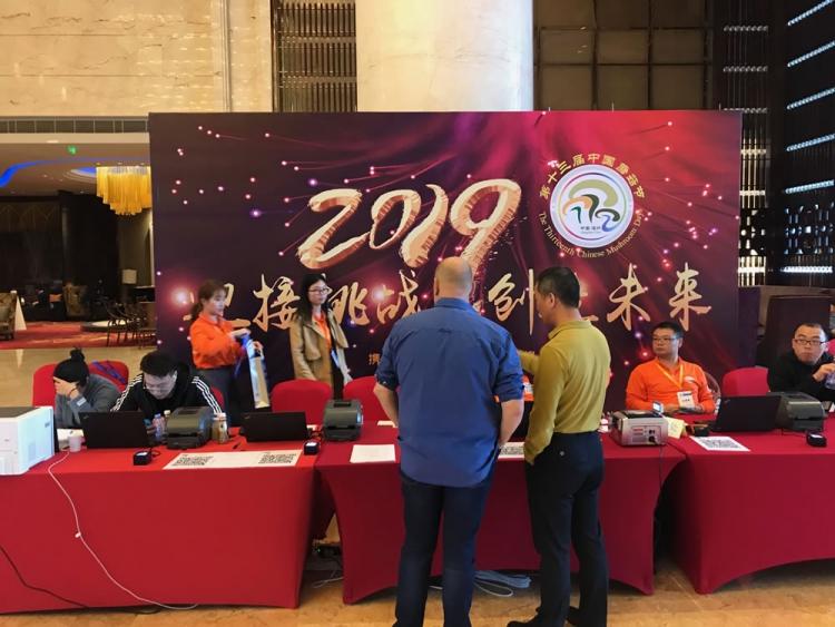 De dertiende Chinese paddenstoelendag 2019